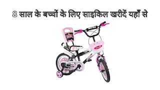 8 साल के बच्चों के लिए साइकिल