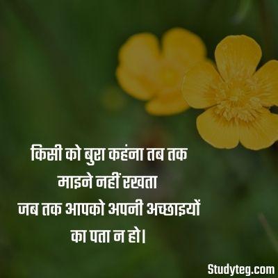 samajik status in hindi,सामाजिक सेवा पर शायरी,किसी को बुरा कहंना तब तक माइने नहीं रखता जब तक आपको अपनी अच्छाइयों का पता न हो।