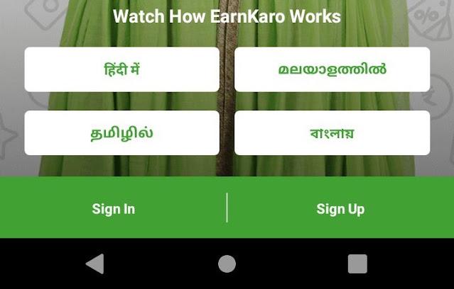 earn karo apps se kaise kamaye hindi mein