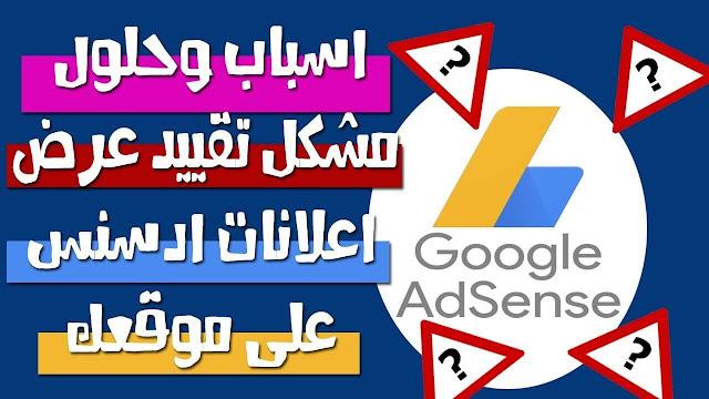 حل مشكلة تقييد عرض الاعلانات في جوجل ادسنس وكيفية مراسلة دعم goggle AdSense