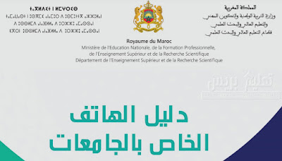 دليل الهاتف الخاص بالجامعات المغربية