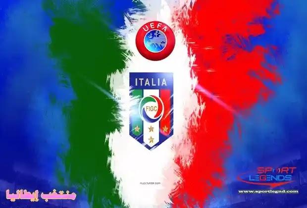 منتخب ايطاليا,منتخب إيطاليا,إيطاليا,ايطاليا,أخبار منتخب إيطاليا,منتخب إيطاليا يورو 2020,أخبار منتخب إيطاليا اليوم,مانشيني مدرب منتخب إيطاليا,منتخب ايطاليا 2021,نجوم منتخب ايطاليا,مباراة منتخب إيطاليا القادمة,منتخب ايطاليا اليوم,اهداف منتخب ايطاليا,منتخب ايطاليا في اليورو,المنتخب الايطالي,قائمة منتخب ايطاليا في اليورو,نجوم منتخب ايطاليا في يورو 2021,موعد مباراه منتخب ايطاليا القادمه',التشيك ضد ايطاليا,ايطاليا ضد التشيك,ايطاليا والتشيك 2021,نشيد إيطاليا,إيطاليا مباشر,نجمات إيطاليا