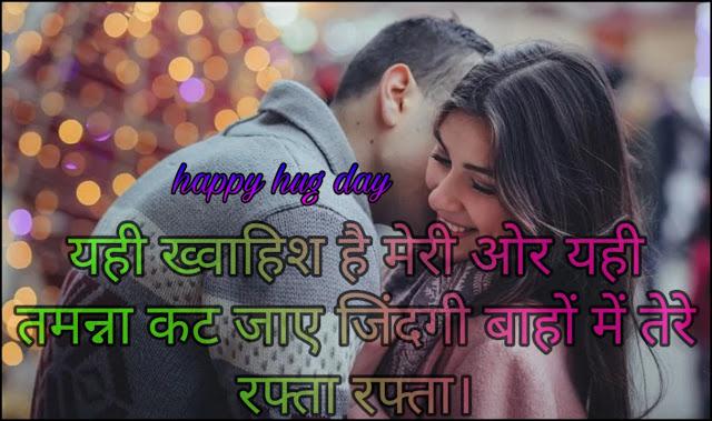 Hug Day Shayari For Friend