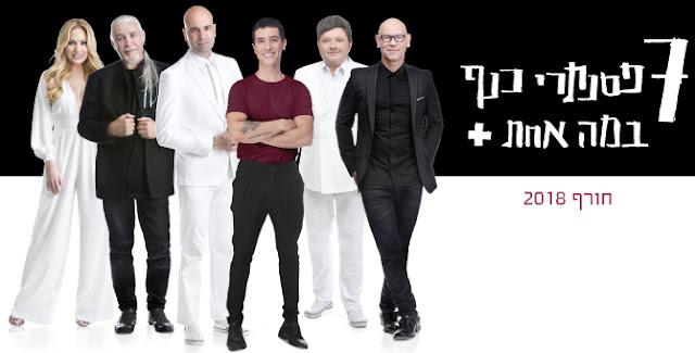 7 פסנתרי כנף, במה אחת - כרטיסים ולוח הופעות 2018