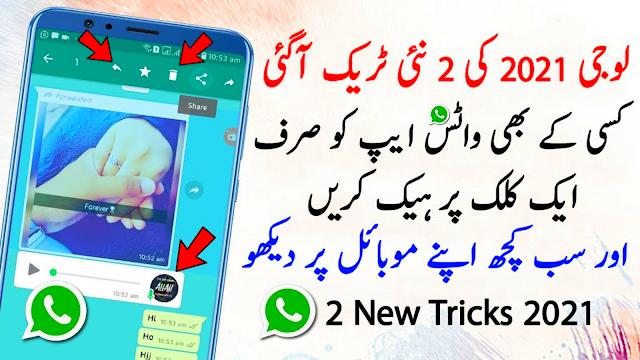 WhatsApp Important App