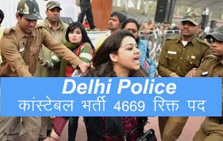 Delhi Police Constable bharti 2017