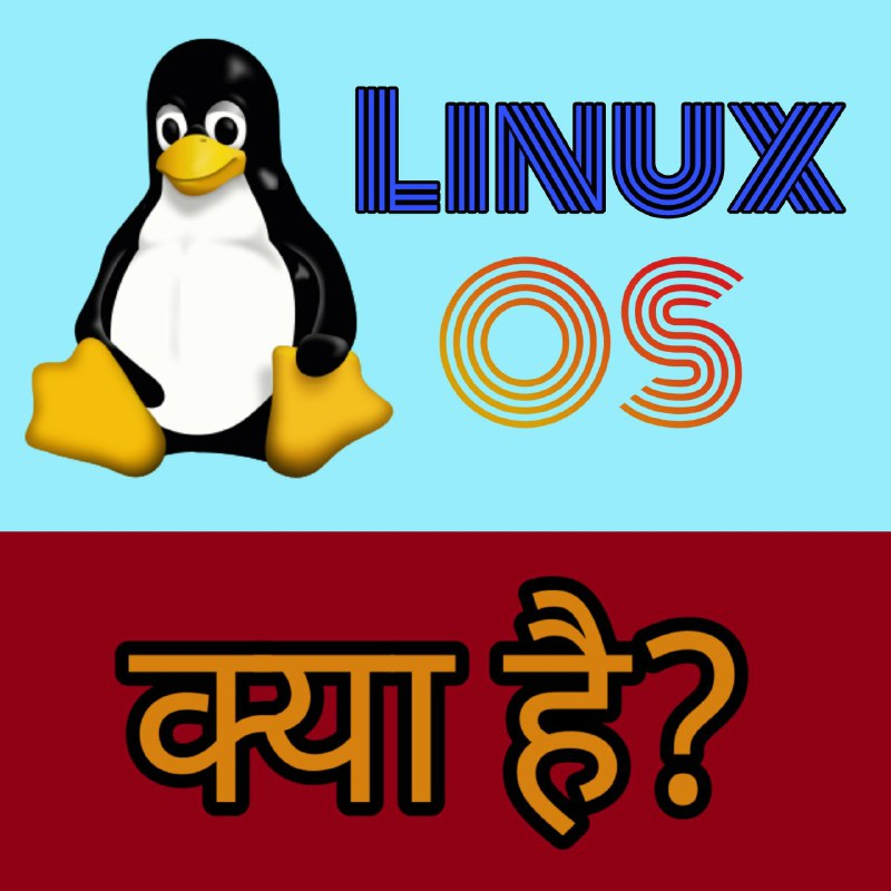 What is linux os, best linux, linux os, linux and windows, Linux iso,