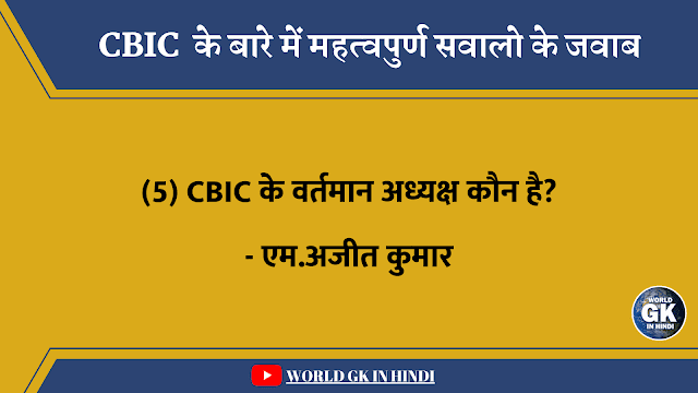 Who is the current Chairman of CBIC