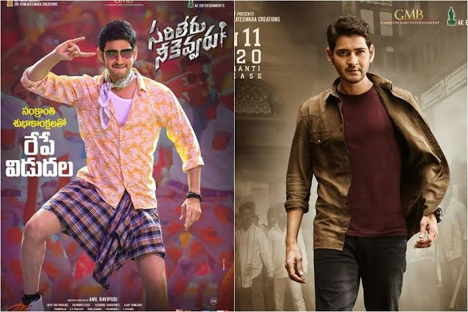 Sarileru Neekevvaru Day 1 Collections: Never Before Ever After