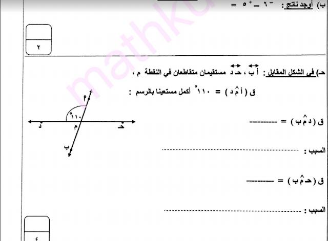 اختبار الرياضيات للصف السادس منطقة الجهراء التعليمية 2015-2016