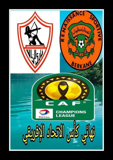 الزمالك المصري و  نهضة بركان في  نهائي كأس الاتحاد الإفريقي لكرة القدم 2019