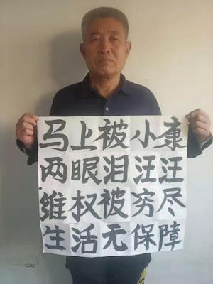 河北保定维权人士在北京遭定向盘查后叹高科技的可怕