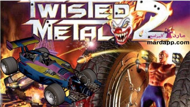 تحميل لعبة twisted metal 2 للكمبيوتر من ميديا فاير