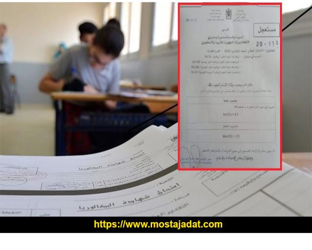 أمزازي راسل رؤساء الأكاديميات لتصحيح خطأ في امتحان الرياضيات (وثيقة) !