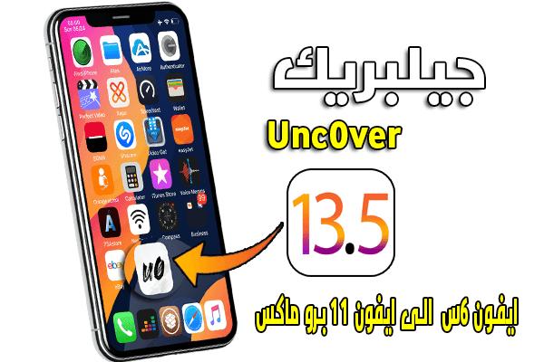 تنزيل جيلبريك Unc0ver iOS11 |12.4.8|13.5 مع السيديا للايفون و الايباد