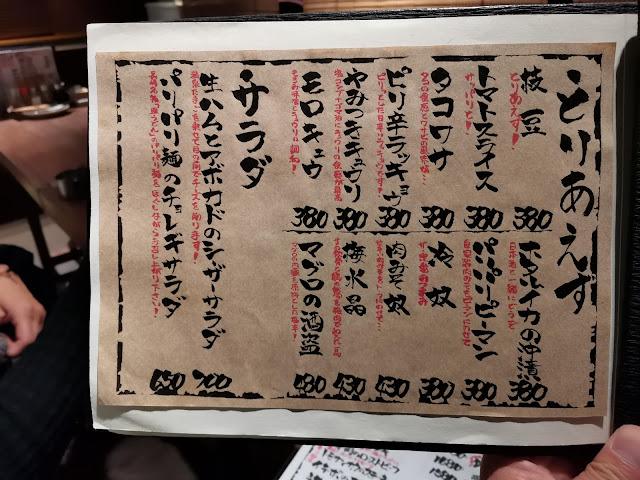 長崎市浜口町居酒屋 鉄ばる あうんへ行ってきました!