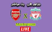 مشاهدة مباراة ليفربول وآرسنال بث مباشر لايف اون لاين اليوم بتاريخ 01-10-2020 في كأس الرابطة الإنجليزية