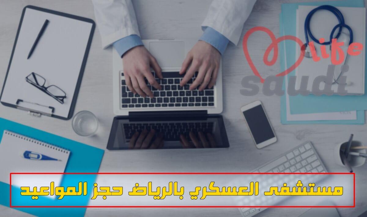 مدينة الأمير سلطان بن عبدالعزيز الطبية بوابة المريض