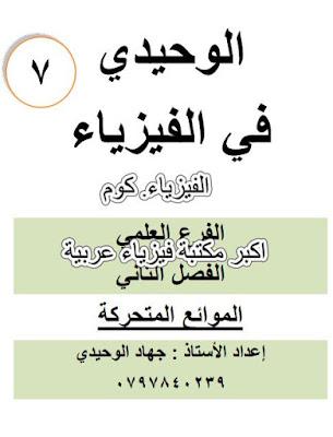 كتاب تبسيط ميكانيكا الموائع المتحركة بالعربي pdf