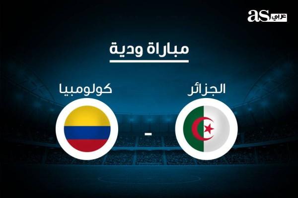 موعد مباراة الجزائر وكولومبيا الودية والقنوات الناقلة