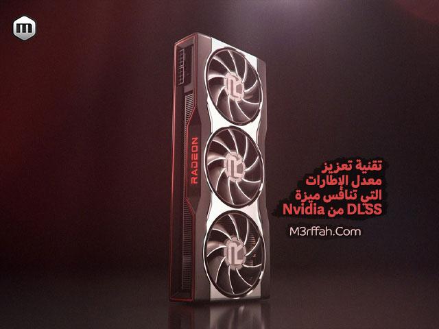قد يصل منافس DLSS من AMD في يونيو