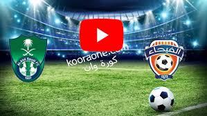 مشاهدة مباراة الاهلي والفيحاء اليوم 2-1-2020 في كأس خادم الحرمين الشريفين