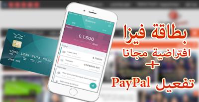 حصريا الحصول على بطاقة فيزا افتراضية مجاناً عبر هذا تطبيق الغير المعروف| مع طريقة تفعيل حساب بايبال