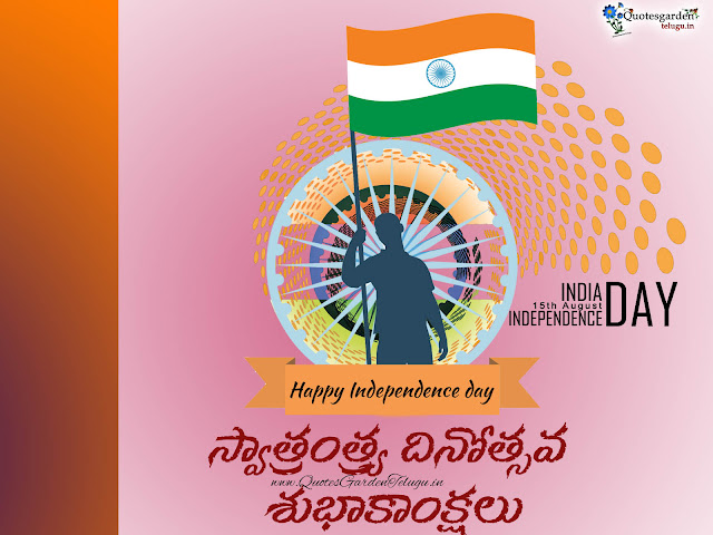 latest independenceday 2020 wishes images quotes greetings in telugu images