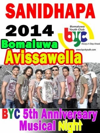 SANIDAPA LIVE IN BOMALUWA 2014