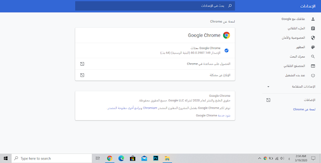 تحميل جوجل كروم اصدار 2020 اخر اصدار اوفلاين Google Chrome