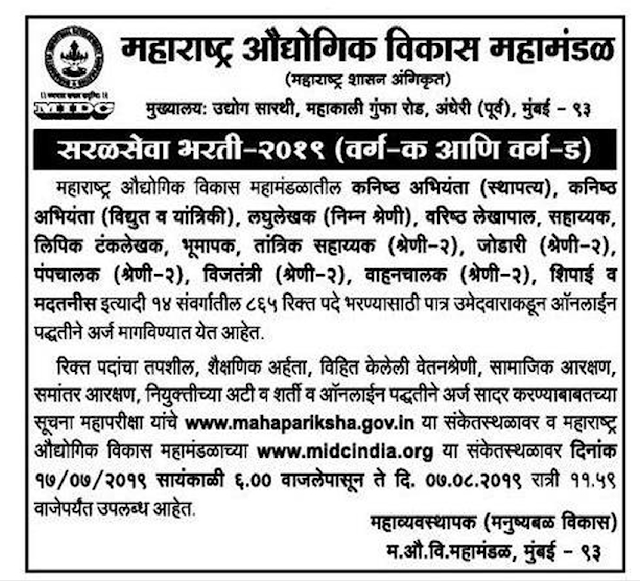 MIDC Junior Engineer (JE) Previous Year Question Papers Download (Civil/Mechanical/Electrical)