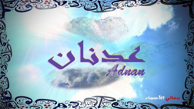 ,معنى اسم عدنان, وصفات حامل هذا الاسم Adnan,