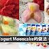 用Yogurt drink 做月饼~粉嫩的颜色,清爽的味道,吃多了也不腻!今年就来点不一样的Yogurt 月饼吧!