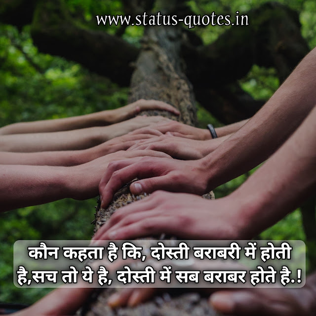 Touching Friendship Lines In Hindi
