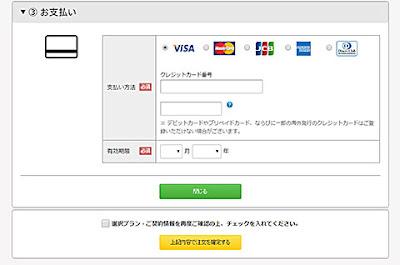 お支払情報を入力します。