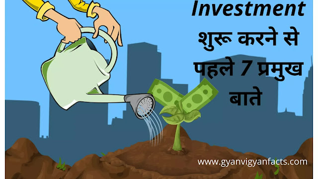 investing-for-beginners-in-india