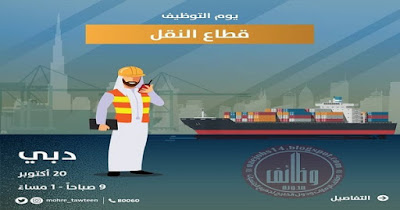 يوم-مفتوح-توظيف-موانئ-دبي