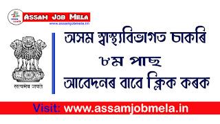 https://www.assamjobmela.in/2020/05/dhs-recruitment-2020-apply-hospital-post.html