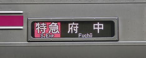 京王電鉄 特急 府中行き2 8000系