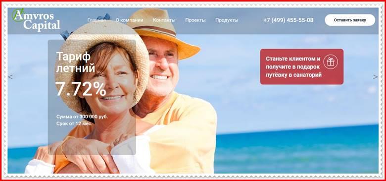 Мошеннический сайт amvroscapital.com – Отзывы, развод, платит или лохотрон? Мошенники