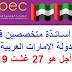 مطلوب أساتذة متخصصين في اللغة العربية بدولة الإمارات العربية المتحدة