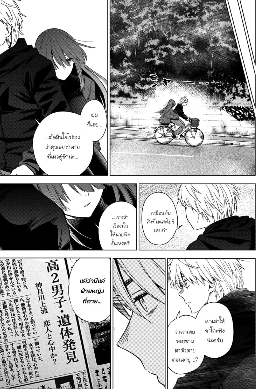 อ่านการ์ตูน Shounen no Abyss ตอนที่ 26 หน้าที่ 14