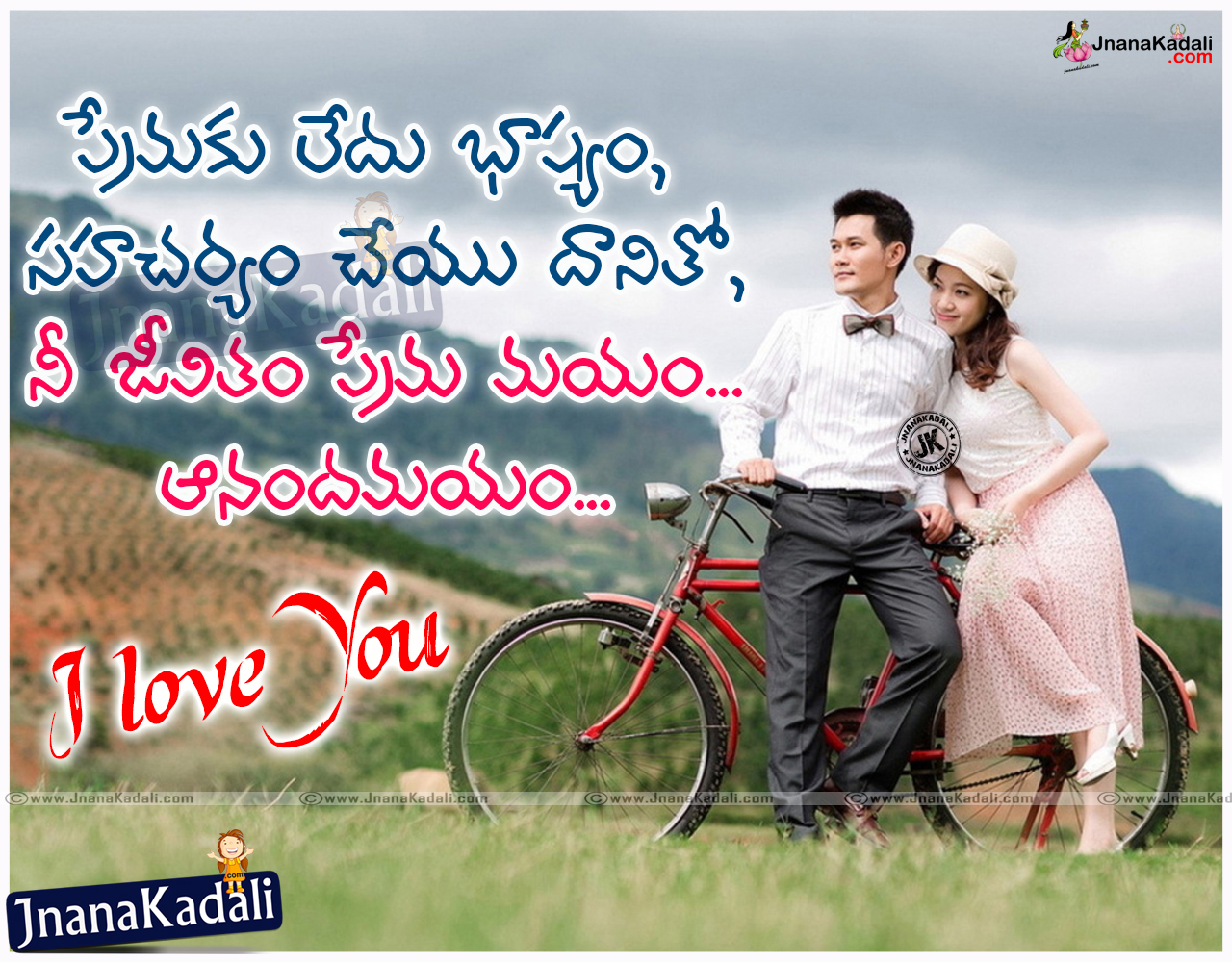 Cool Telugu Best Quotes and Love Message Online-Top Telugu Love Quotes ...