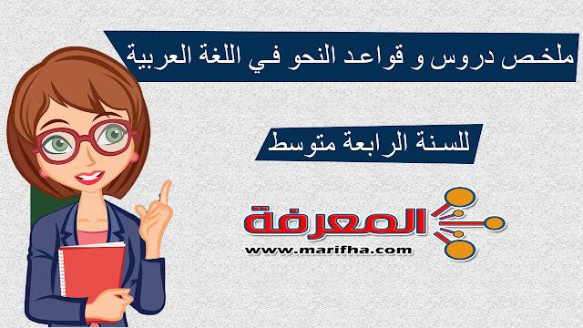 ملخص,دروس,و,قواعد,النحو,في,اللغة,العربية,للسنة,الرابعة,متوسط
