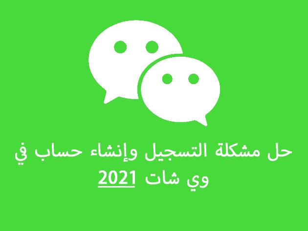 حل مشكلة التسجيل وإنشاء حساب في وي شات 2021