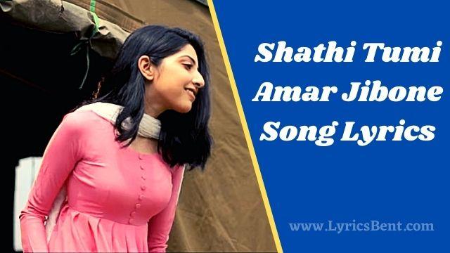 Shathi Tumi Amar Jibone Song Lyrics
