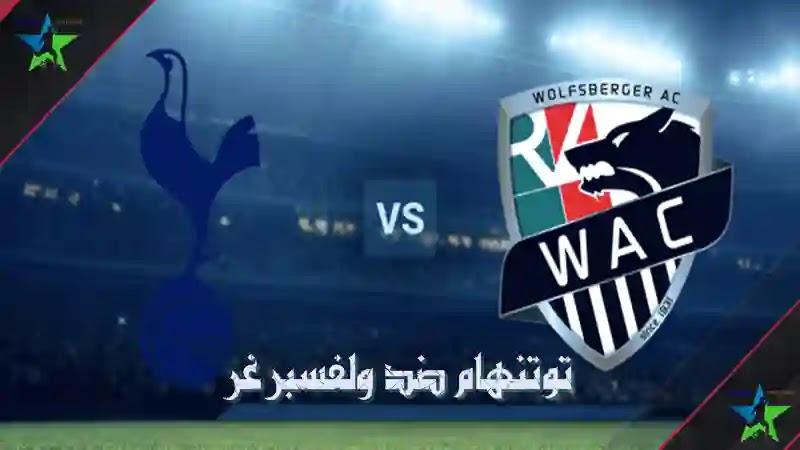 تشكيلة توتنهام ضد ولفسبرغر 24 / 02 / 2021 في الدوري الاوروبي