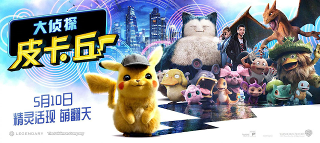 Detective Pikachu, Poster, Film, Cinemags