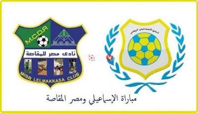 مباراة الإسماعيلي ومصر المقاصة ماتش اليوم مباشر 3-1-2021 والقنوات الناقلة في الدوري المصري الممتاز