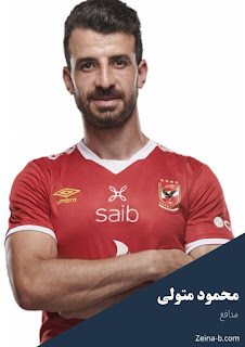 محمود متولى لاعب النادى الاهلى